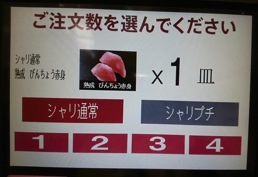 シャリプチ_くら寿司_注文画面