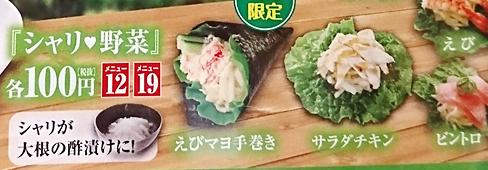 くら寿司_シャリ野菜