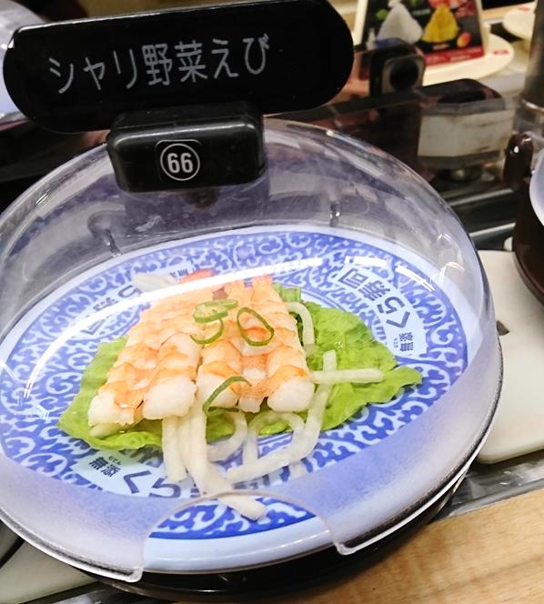 くら寿司_シャリ野菜エビ