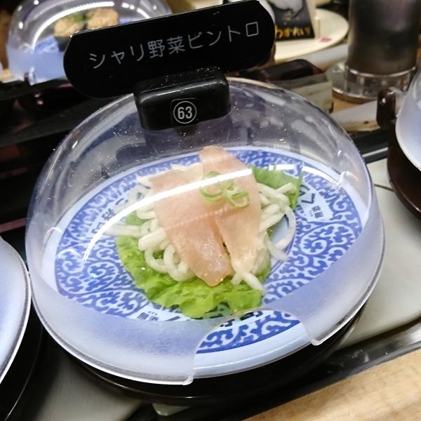 くら寿司_シャリ野菜ビントロ